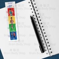 丹尼遜健腦操®準備學習四式書簽 (一套20張 – 繁體中文)