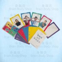 丹尼遜健腦操®26式多用途卡 (繁體中文)