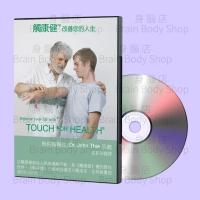 觸康健®改善您的人生 DVD (英文原聲、中文繁、簡字幕)