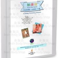 觸康健®培訓課程學員手冊 (簡體中文)