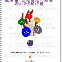 觸康健®目標設定與隱喻 – 培訓(導師班)手冊 (簡體中文)
