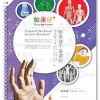 觸康健®個案課程(二之一)學員練習本   (簡體中文)